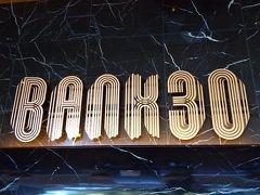ランチは、10月20日にオープンしたばかりの 「BANK30」に入りました。 ラウンジカフェという感じのカフェでした。 本来はアーバンラグジュアリーをテーマにして、「BANK30 BAR&KITCHEN」、 「CLUB BANK30」、「BANK30 THE ROOM」の3つのエリアで 構成されるのですが、10月に第一弾としてこのBANK30 BAR&KITCHEN」が オープンしたようです。 ちなみにシアター棟にあります。