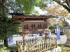 旧竹林院。元里坊です。