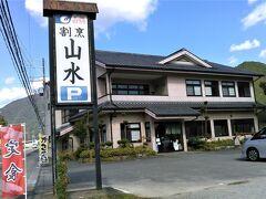 """JR播但線寺前駅近くの〝割烹山水""""さんでランチです。"""