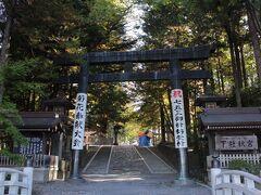 チェックアウト後はすぐ近くの諏訪大社下社秋宮へ。 気温が低くて寒い。