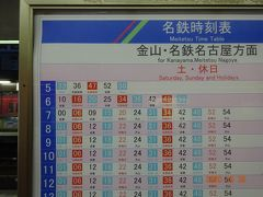 ツアーの集合時間が名古屋駅の新幹線改札前の「銀の時計前」に07:05分なので、05:58の急行列車に乗ります。名古屋まで約40分かかりますので 新幹線で食べる朝食を買ったりする時間も取れます。