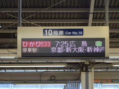 乗車列車はひかり533号7:25発広島行きです。 座席はグリーン車で10号車9列ABです。