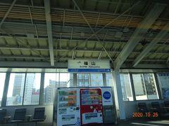 福山にも停車します。次が終点広島駅です。