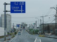 橋の袂のファミマに車を止めて傘をさしてパチリ  周りから見れば「何やってるの?」でしょう  まあ・・・  素人が撮ればなんってない坂道よね~ 実際は海からお写真を撮らないとああいうお写真は撮れないみたい  鳥取県と島根県を跨る江島大橋  橋を渡ればあっけなかったけれど、「ベタ踏み坂」を探してる時は楽しかったな~
