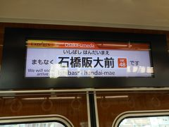 阪急宝塚線の急行は10分間隔で来る。 川西能勢口駅の次の次が石橋阪大駅、この駅で、阪急箕面線に乗り換え。 乗車したのは、古豪7000型だが、ずいぶんと内装はリニューアルしてるな。
