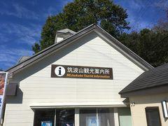 約40分ぐらいで「筑波山神社入口」に着きます。  バス停の直ぐそばに「筑波山観光案内所」があってので入ってみました。