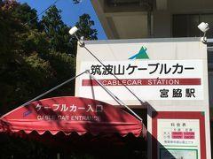 筑波山神社の階段も多かったですが、ケーブルカー乗り場に続く道も階段続きで、結構大変でした。  こちらは筑波山ケーブルカーの宮脇駅です。