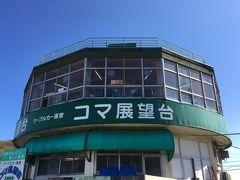 ケーブルカー「筑波山頂駅」から外に出ると、「コマ展望台」が見えます。