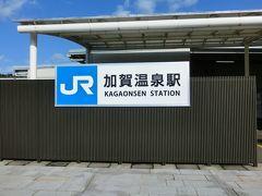 チェックアウトをして、お宿の送迎車で加賀温泉駅に行く。 駅のコインロッカーに、大きな荷物とお土産類を預ける。