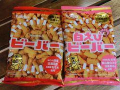 加賀温泉駅に戻り、駅前のスーパーで軽食などを買う。 八村塁選手がお好きな、ビーバーも買った。 ぼんち製菓のピーナッツ揚げに似たお味で、たいへん美味しい。