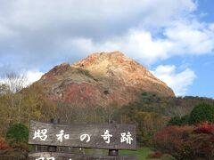 昭和新山! 30年ぶり!  その後何回か噴火したようで、後で昔の写真見たら確かに若干変わってた(^_^;)