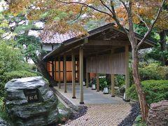水族館の後は「岩室温泉 木のぬくもりの宿 濱松屋」へ。
