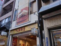 """【浅草 満願堂本店】 1886年(明治19年)創業の江戸和菓子の老舗 """"芋きん(きんつば)""""で有名だそうです 店の雰囲気がいいですね、食後のおやつはココに決めました!"""
