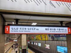 今日も地下鉄一日乗車券の旅