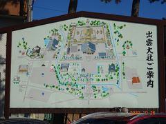 午前最初の観光場所は出雲大社です 地図を見ながら行先を調べてみます
