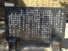日本の国歌に出てきますさざれ石の石碑