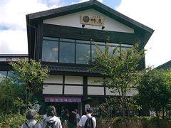 箱根町港に着きました。箱根関所に行きたいのですが。道がよくわからない。 バスがとまっていたので、関所に行くか確認して乗ります。2つ目でした。歩いて来れましたね(・・;)
