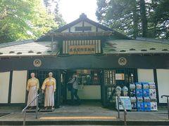 箱根関所資料館です。 撮影禁止になってました。中は狭いですが内容は濃いいです。