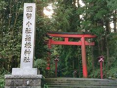 箱根神社に着きました。