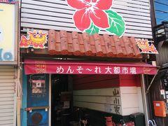 下北沢にカナダ名物のプーティンという料理の店がある事を知り、気になって行こうと思いました。 まずは代田橋にある沖縄タウンを散策しますがまだ店が開いていませんでした。