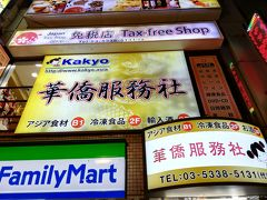 中国スーパーを発見したので覗きました。 こちらの店は地下に食品、2階に冷凍食品、3階は書籍と酒がありました。  新大久保駅の改札を右に出るとコリアタウンになりますが、左を出て大久保駅方面に向かうとハラルフードの店や中国の朝鮮族自治区の料理店等があってこちらも個性豊かです。