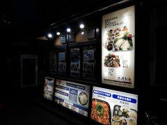 食事は新宿から大久保に向かう途中にたまたま通った韓国の海鮮料理の店に入りました。 家から割と近い日暮里や三河島も韓国料理店はありますがオーソドックスな店しか無いのでこちらにしました。