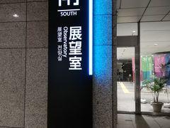 都庁の展望室は45階にあり、しかも無料です。