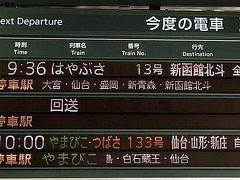2020/09/28 今度は東北の旅(イヤ仕事)です。9:36発のはやぶさ13号で、仙台を目指します。