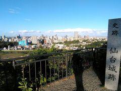 仙台城跡(青葉城ともいう)は、小高い山の上なので、景色がいいです。