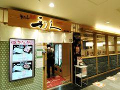 ツマミはツマミ。夕飯は、仙台で食べてから、八戸に向かいます。牛たんの老舗「利久」さん。