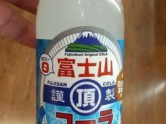 道の駅都留で富士山コーラ