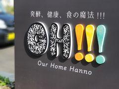 ところでお昼ごはんは「飯能銀座商店街」の中にある「そば庵 長寿屋」と決めていましたが、