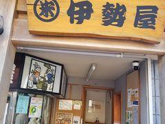 並びの「だんご屋伊勢屋」は昭和7年創業。