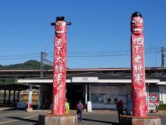 スタートは日高市にある西武秩父線の「高麗駅(こまえき)」から。  左手に見える山は「日和田山(ひわださん)」標高は305m。3歳の時から数えると、もう2~30回登った馴染み深い山です。
