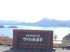 ニセコ・札幌方面に向かった先にあるビュースポット!