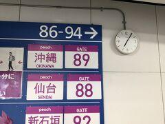 朝の便、ココ見て納得。(待合ゲートは、ほぼ座るところなかったから)仙台便は、空いていましたよ。