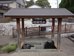 民俗資料館近くにある新堀清水。
