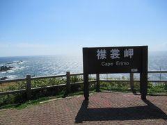 そして襟裳岬へ到着。   いい天気だったが風が強い。