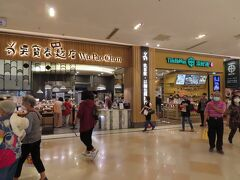 鼎泰豊(高雄店)の周辺のお店、パン屋さん、中華料理店:添好運 (漢神巨蛋店)