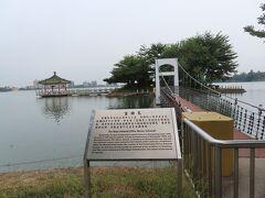 富国島・思源亭・吊り橋、富国島の看板
