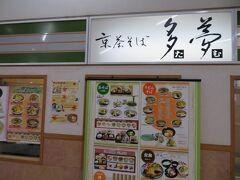 お蕎麦を食べたい気分だったので「京茶そば 多夢」というお店へ。