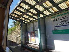 そして玉桂寺前駅。