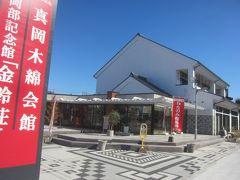 真岡木綿会館