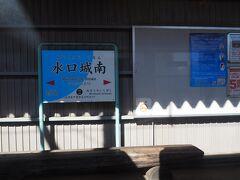 朝に下車した水口城南駅。