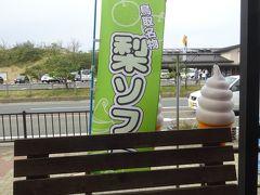 鳥取砂丘にいちばん近いドライブイン砂丘会館 カフェコーナー