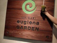 ミドリムシが飲めるユーグレナガーデンで緑汁もいただきました。