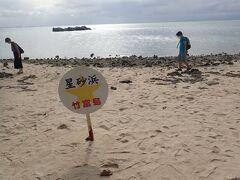 自転車を走らせて星砂海岸へ。 星砂が見つかるかもーというビーチですが、特段綺麗なビーチというわけではありません。