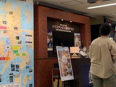 長崎市内から高速バスで空港に戻ってきました。  1階到着ロビーにあるハウステンボス案内デスクに立ち寄ります。