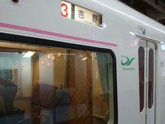 大阪阿部野橋駅08:40分発 さくらライナーに乗り込みます。 特急券はネットで予約。 乗車券は往復で1,980円。それに特別拝観料1,000円がセットになった特別割引切符を2,630円で購入。