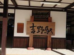 09:56吉野駅到着。 味のある駅です。